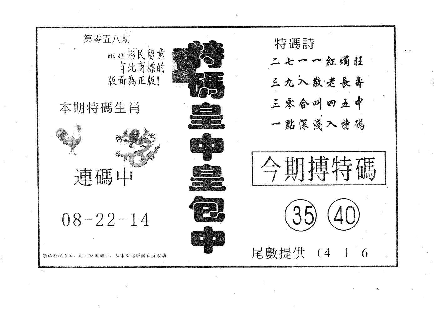 058期皇中皇B(黑白)