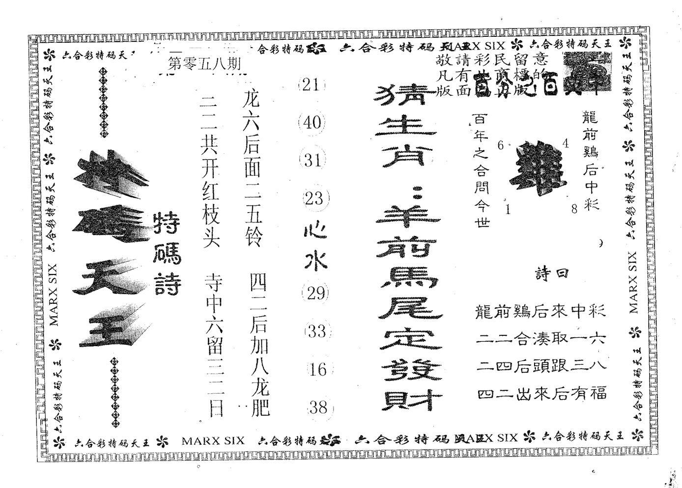 058期天码天王(黑白)