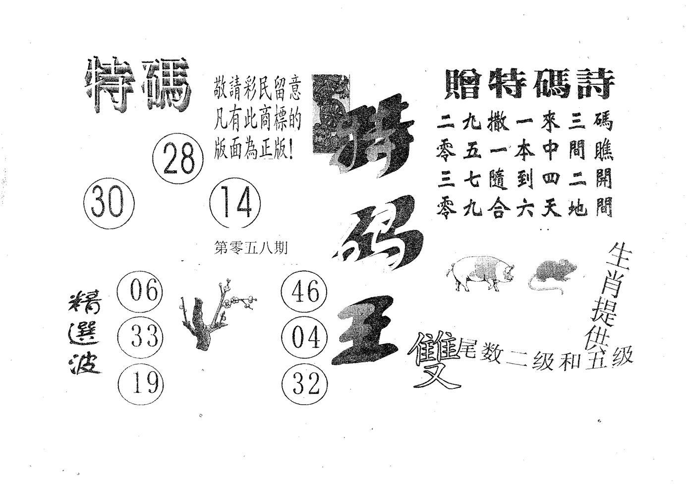 058期特码王A(黑白)