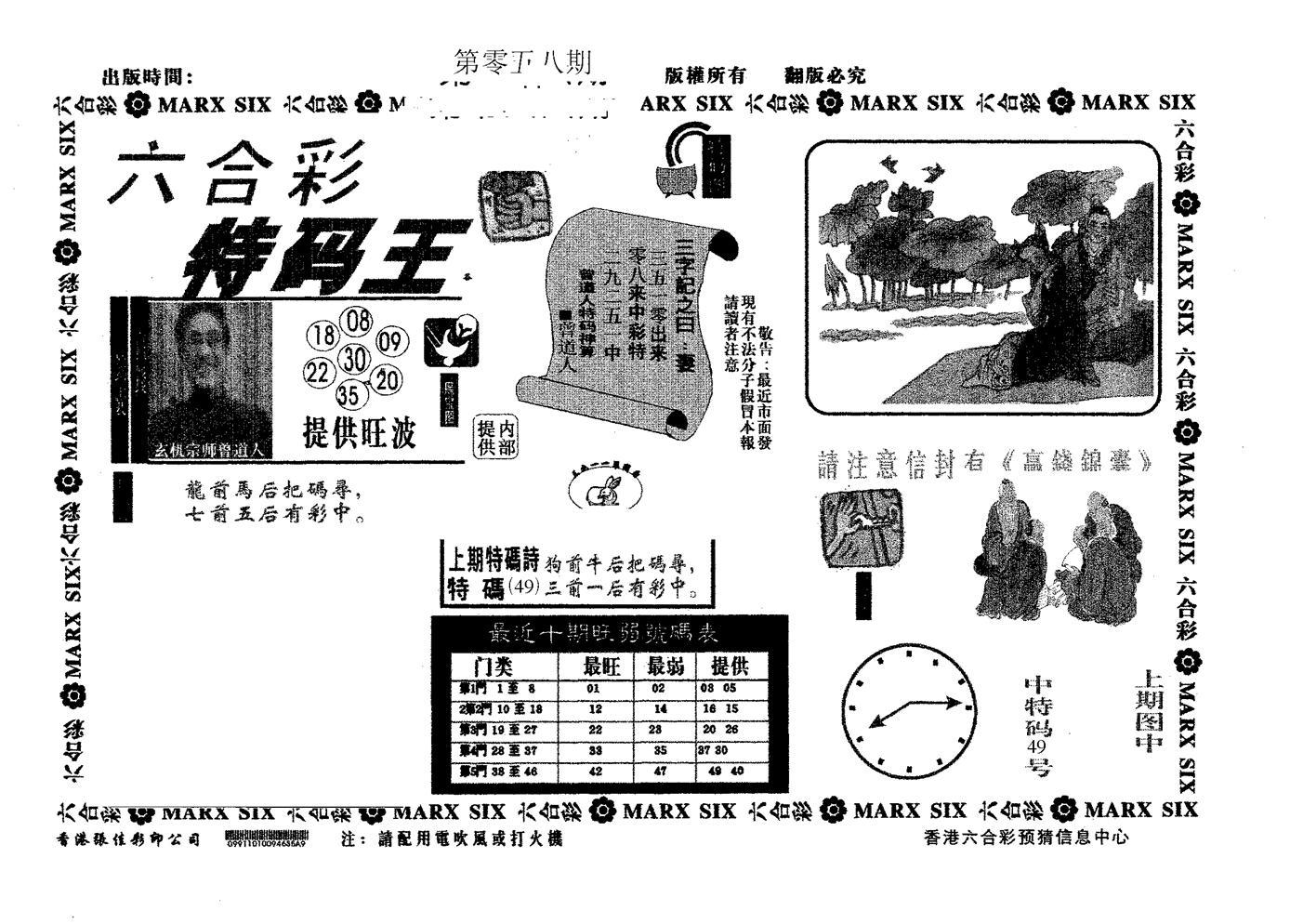 058期特码王B(黑白)