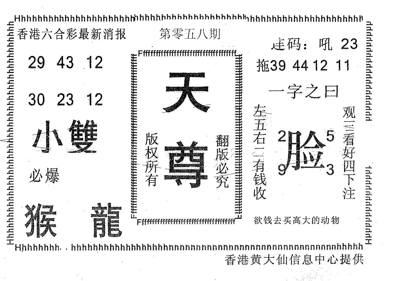 058期天尊(黑白)
