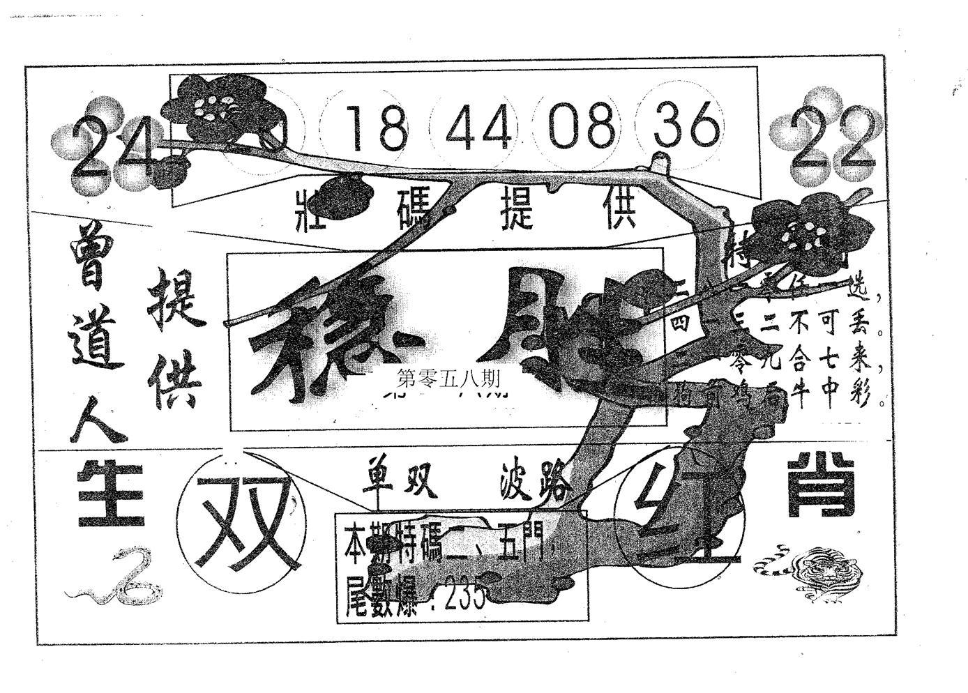 058期稳胜(黑白)