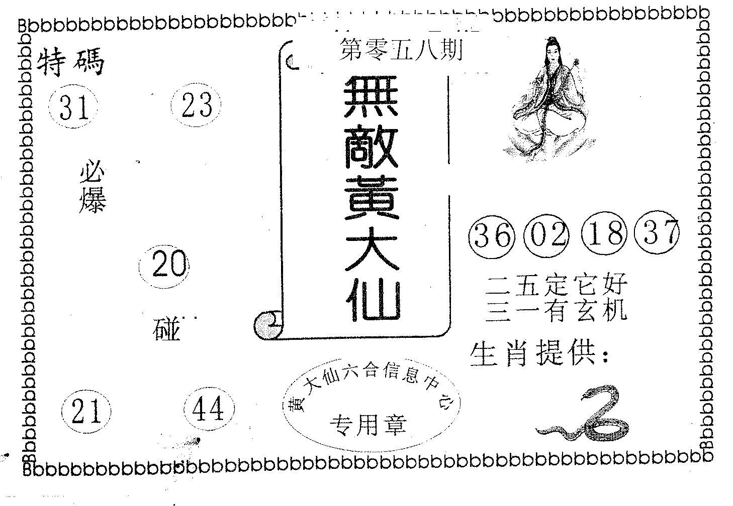 058期无敌黄大仙(黑白)