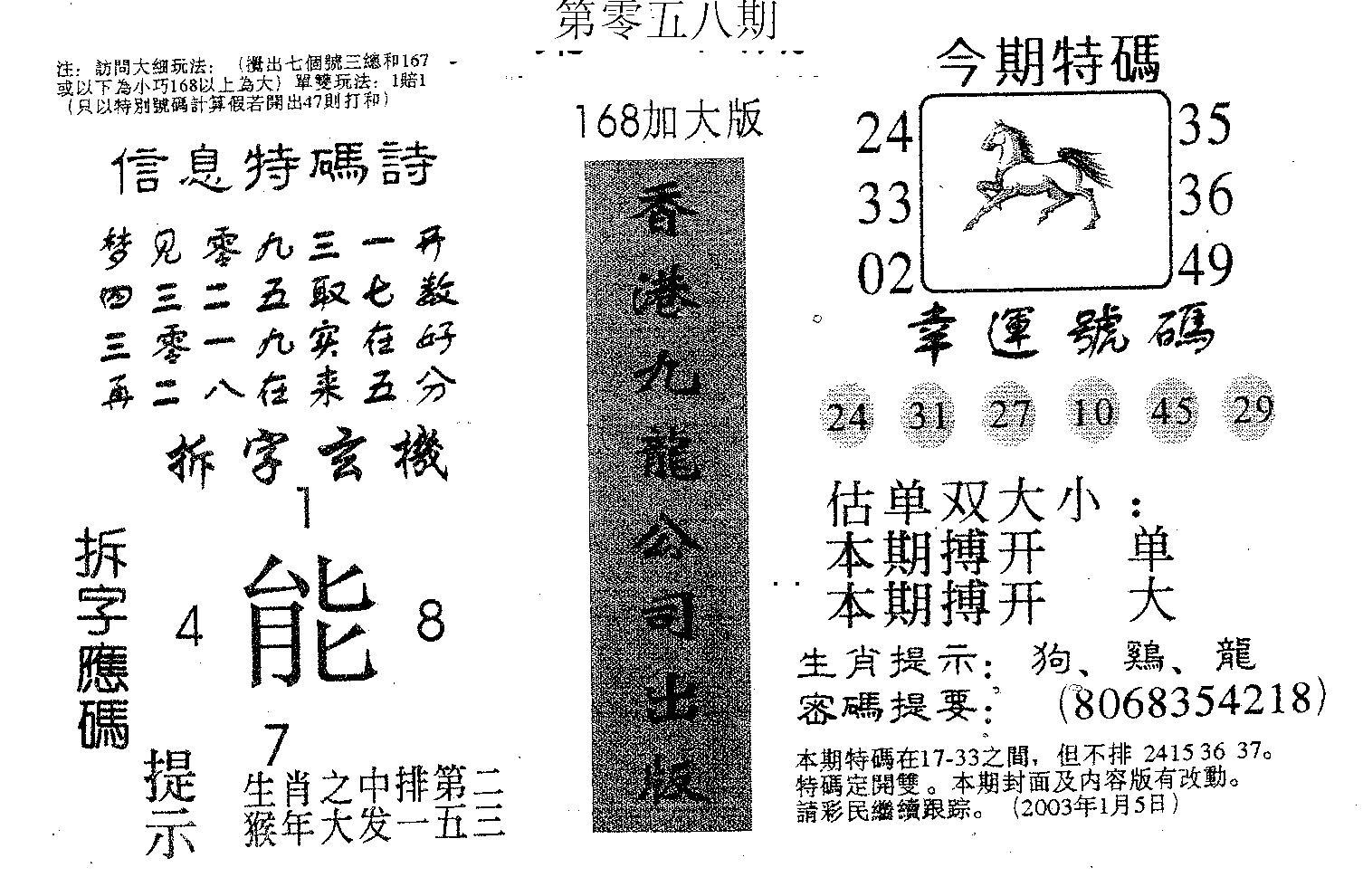 058期168加大版(黑白)