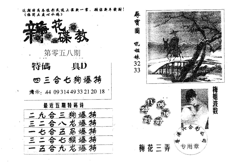 058期新花碟教(黑白)