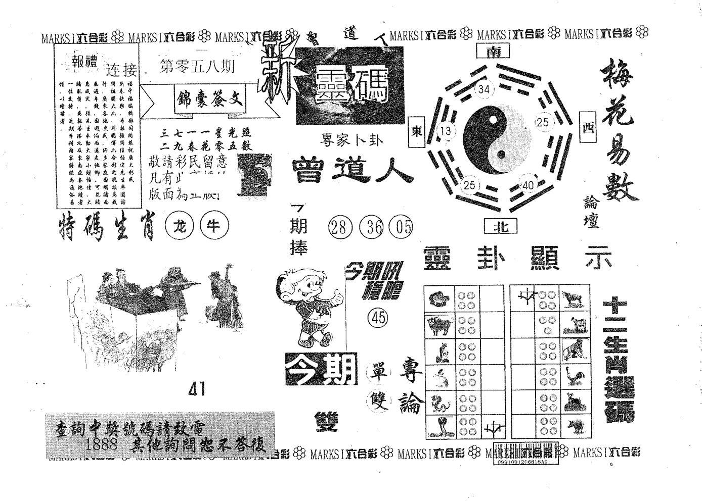 058期新灵码(黑白)