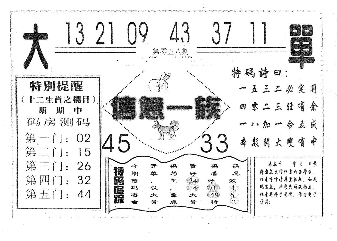 058期信息一族(黑白)