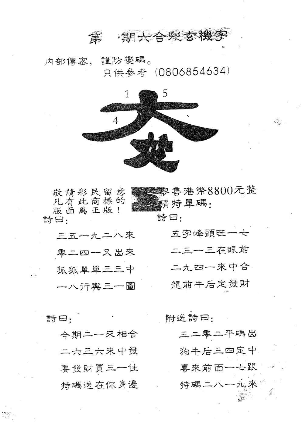 058期玄机字8800(黑白)