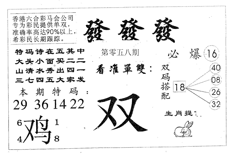 058期发发发(黑白)