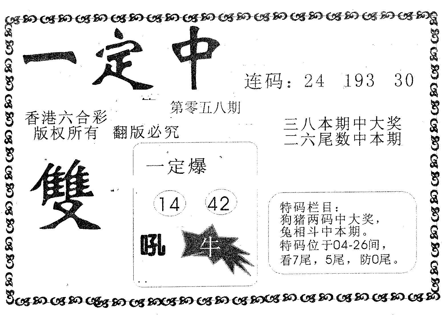 058期一定中(黑白)
