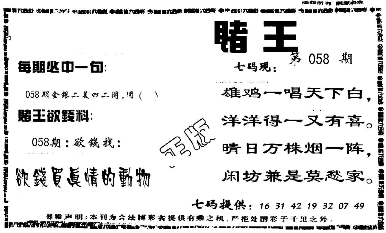 058期香港赌王(黑白)