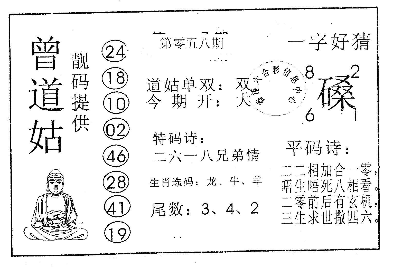 058期曾道姑(黑白)
