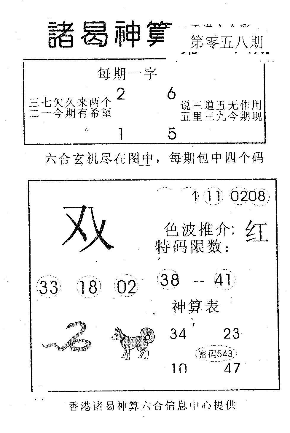 058期诸曷神算(黑白)