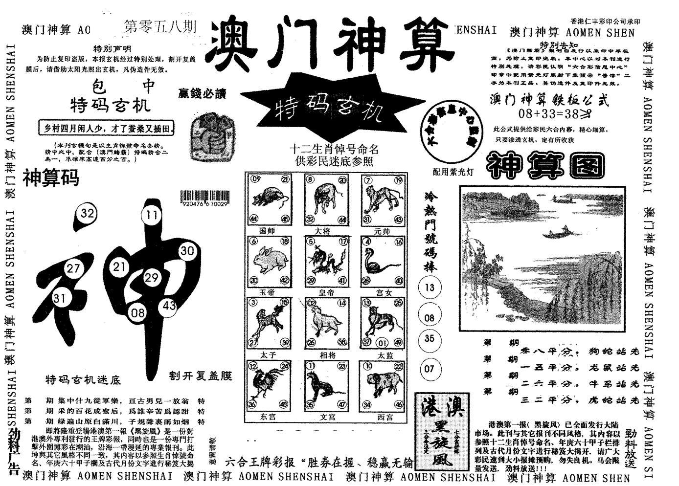 058期澳门神算(黑白)