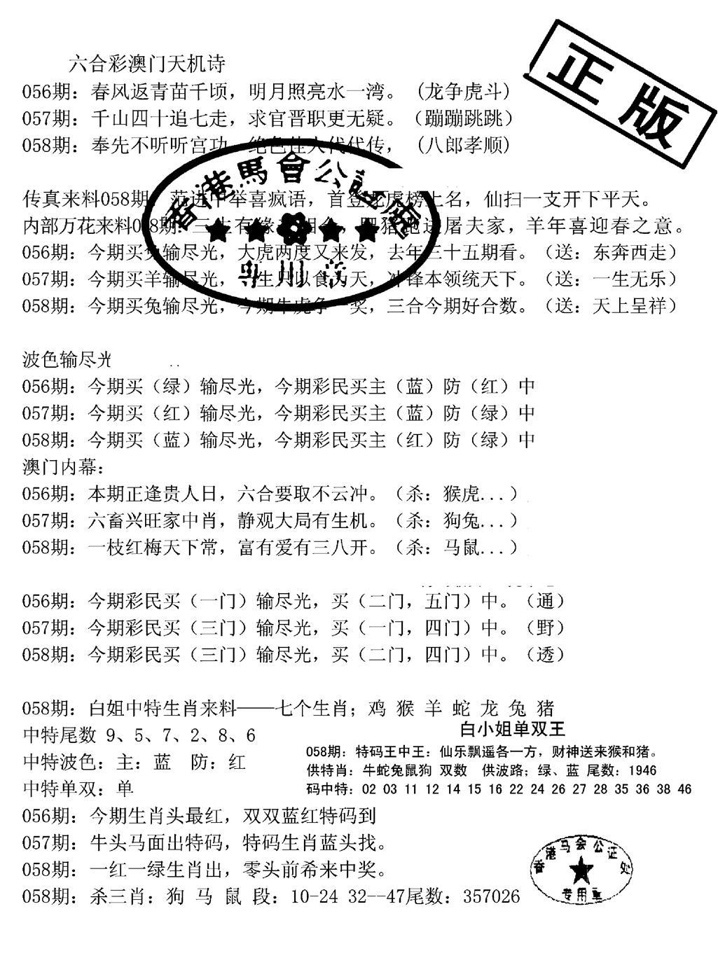 058期深圳特区报B(黑白)