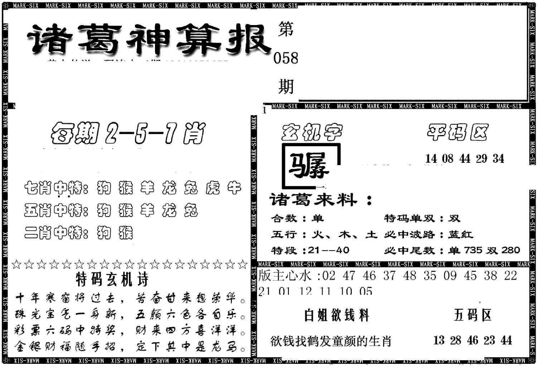 058期另新诸葛神算报(黑白)