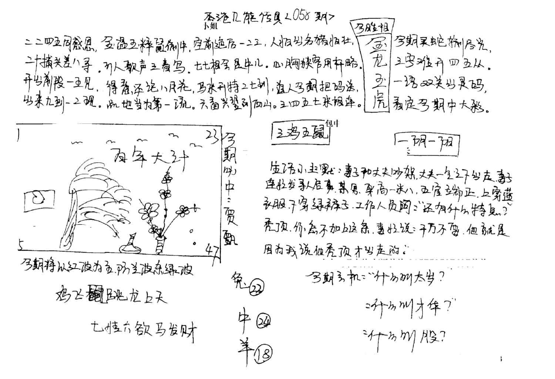 058期手写九龙内幕A(黑白)