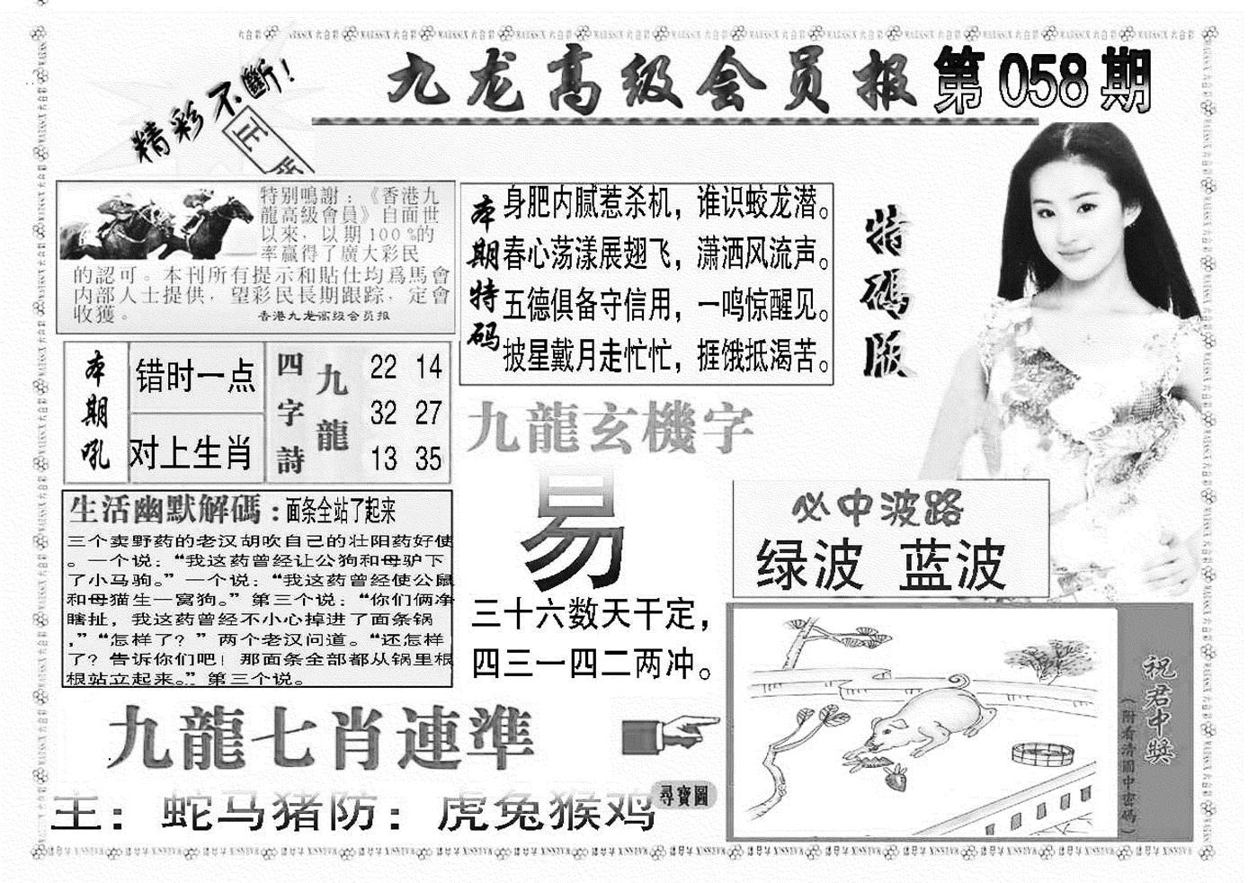 058期九龙高级会员报(黑白)