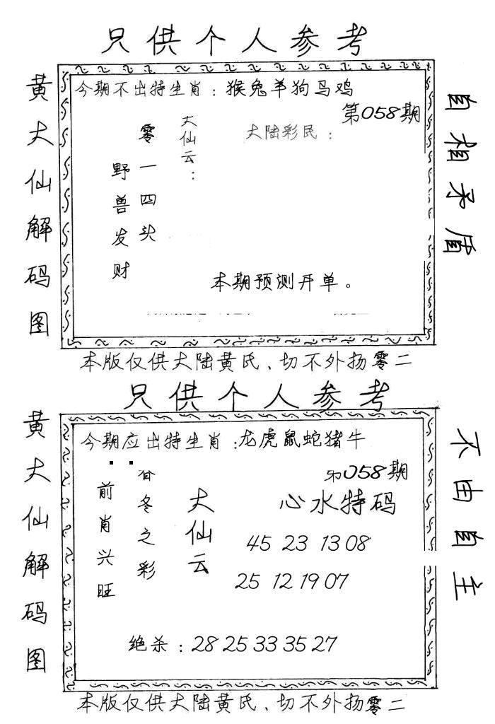 058期黄大仙梅花解码图(手写版)(黑白)