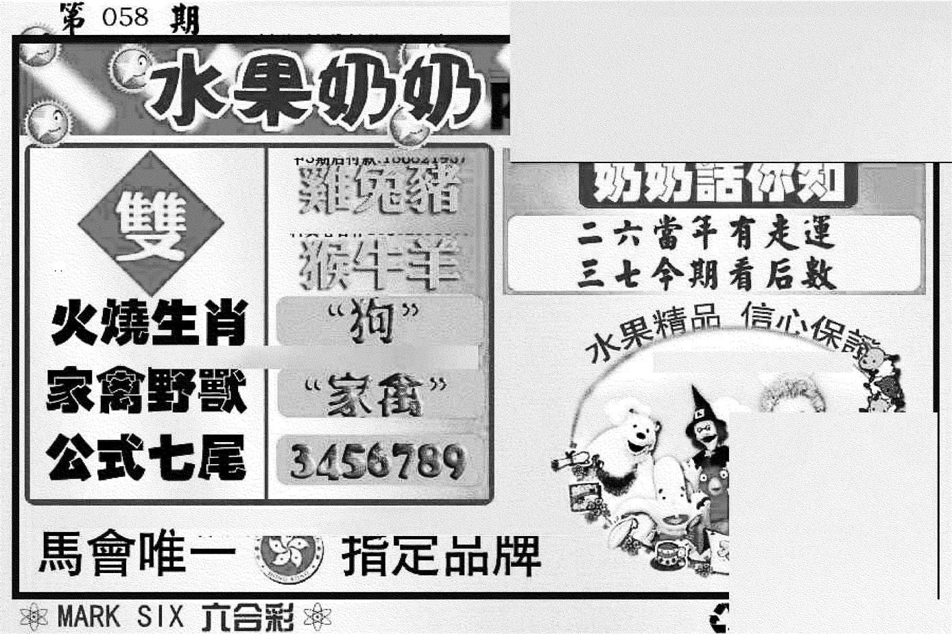 058期水果奶奶内幕(黑白)
