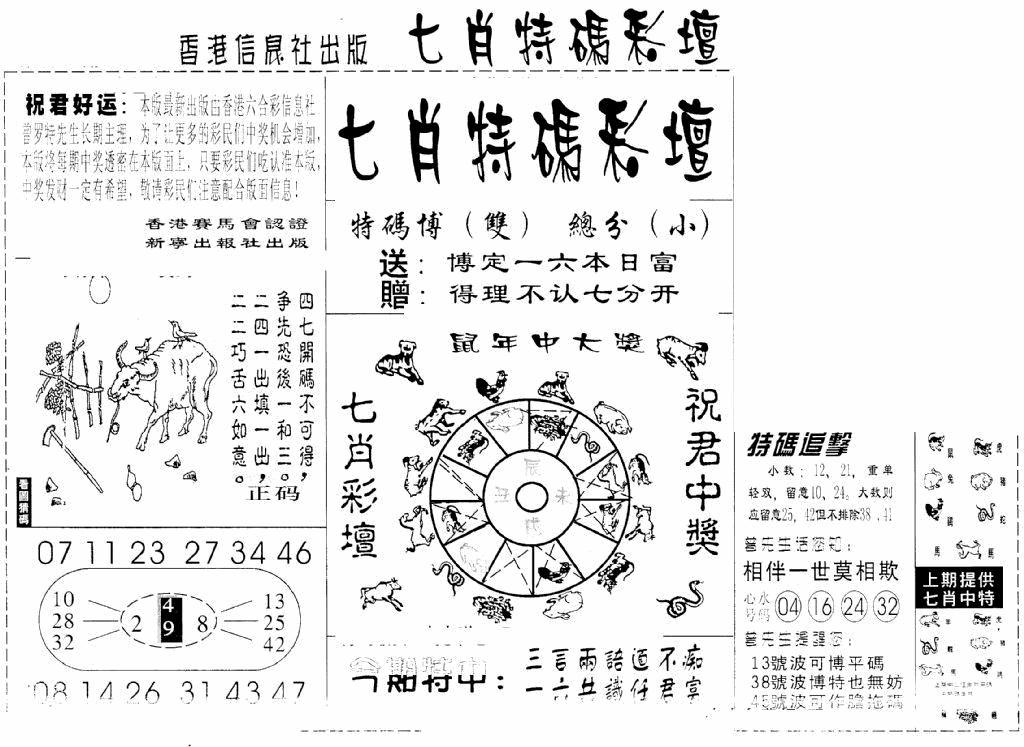 058期七肖特码彩坛(黑白)