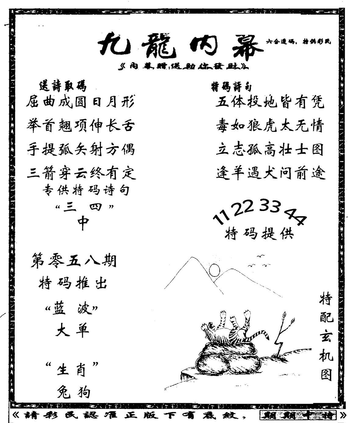 058期老九龙内幕(黑白)