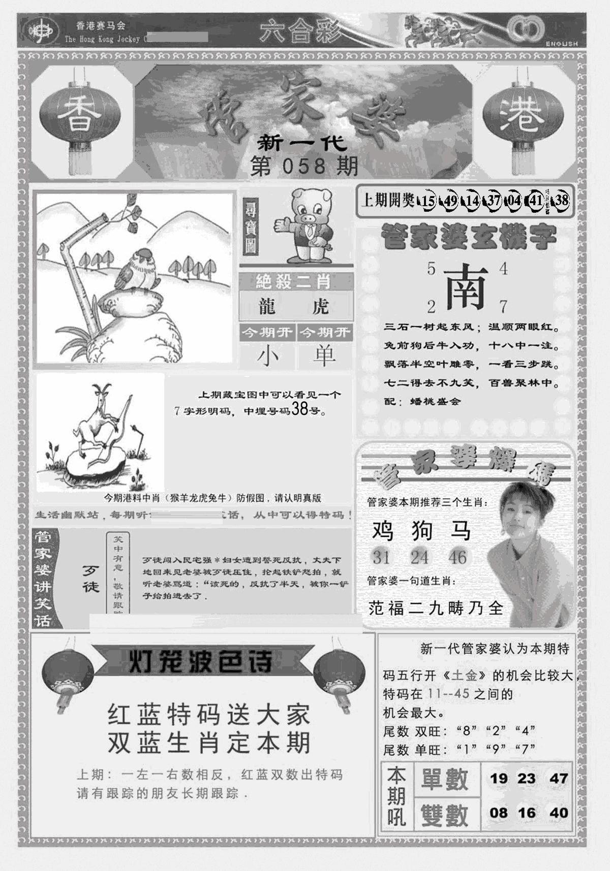 058期新当天报-3(黑白)