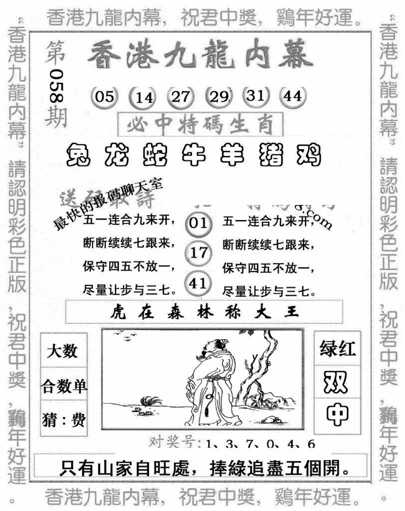 058期九龙内幕七肖图(黑白)