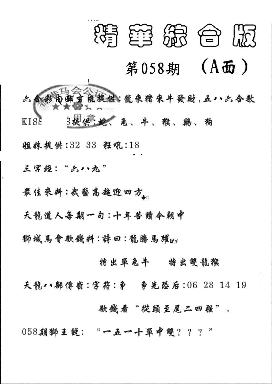 058期精华综合A(黑白)