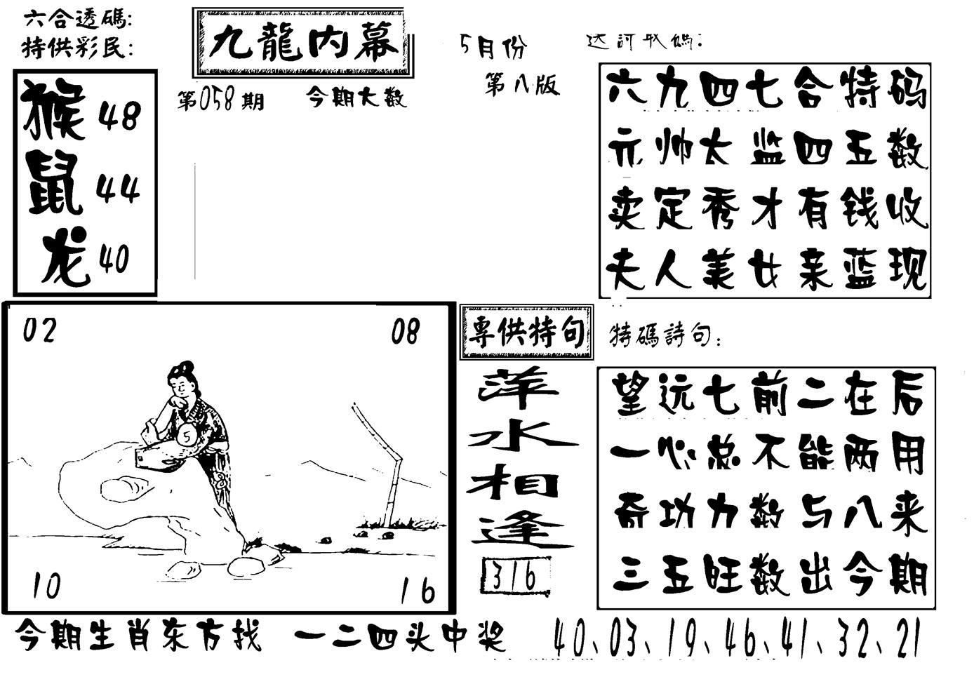 058期香港九龙传真-3(黑白)
