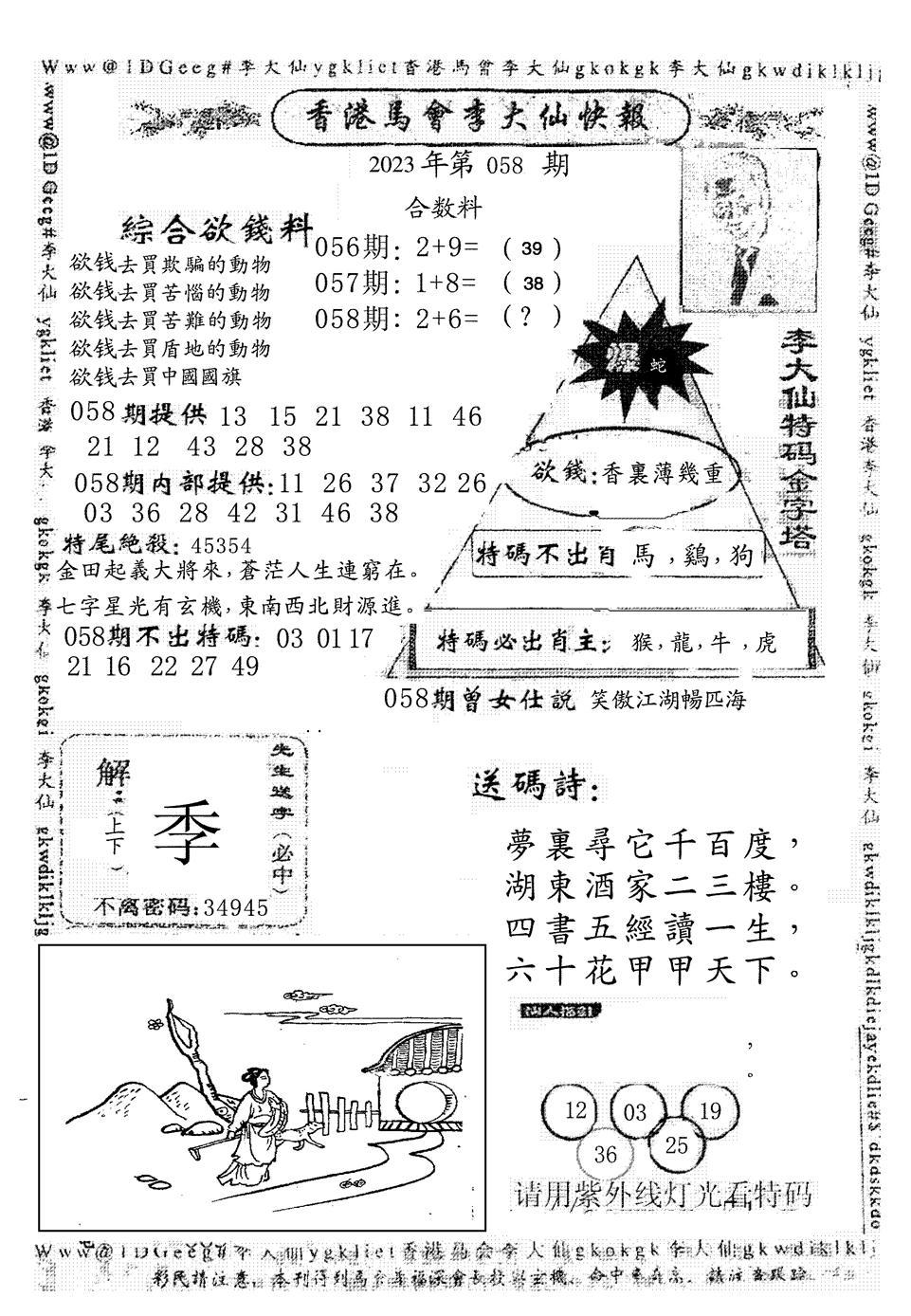 058期另版李大仙快报(黑白)
