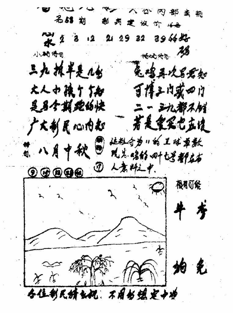 058期香港九龙传真1(手写版)(黑白)