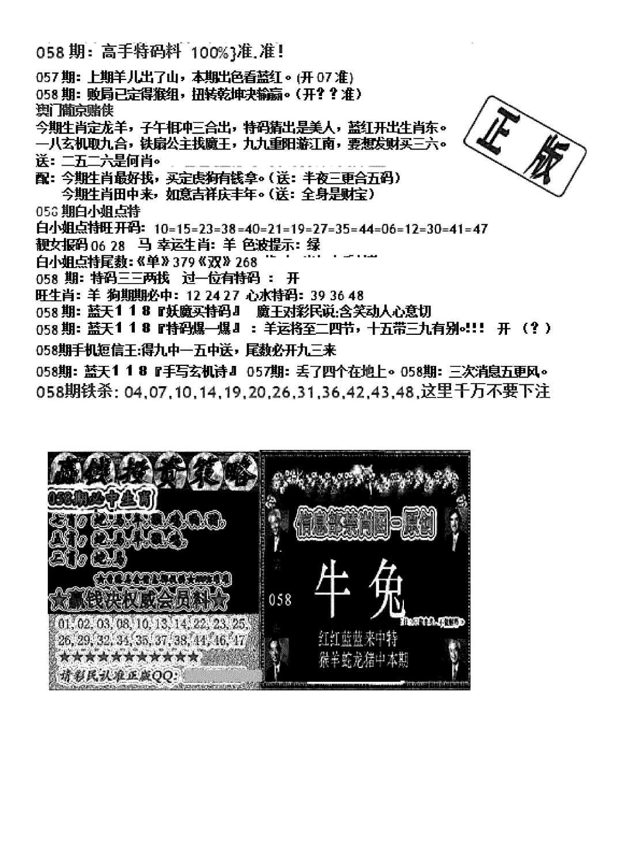 058期双龙报B(黑白)