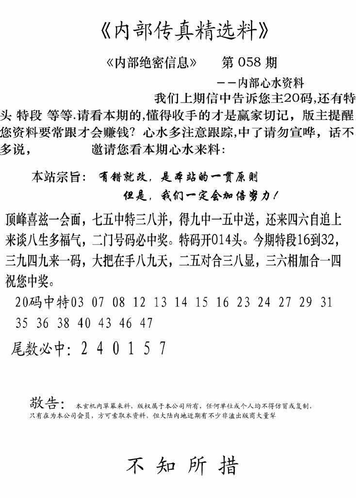 058期内部传真精选料(黑白)