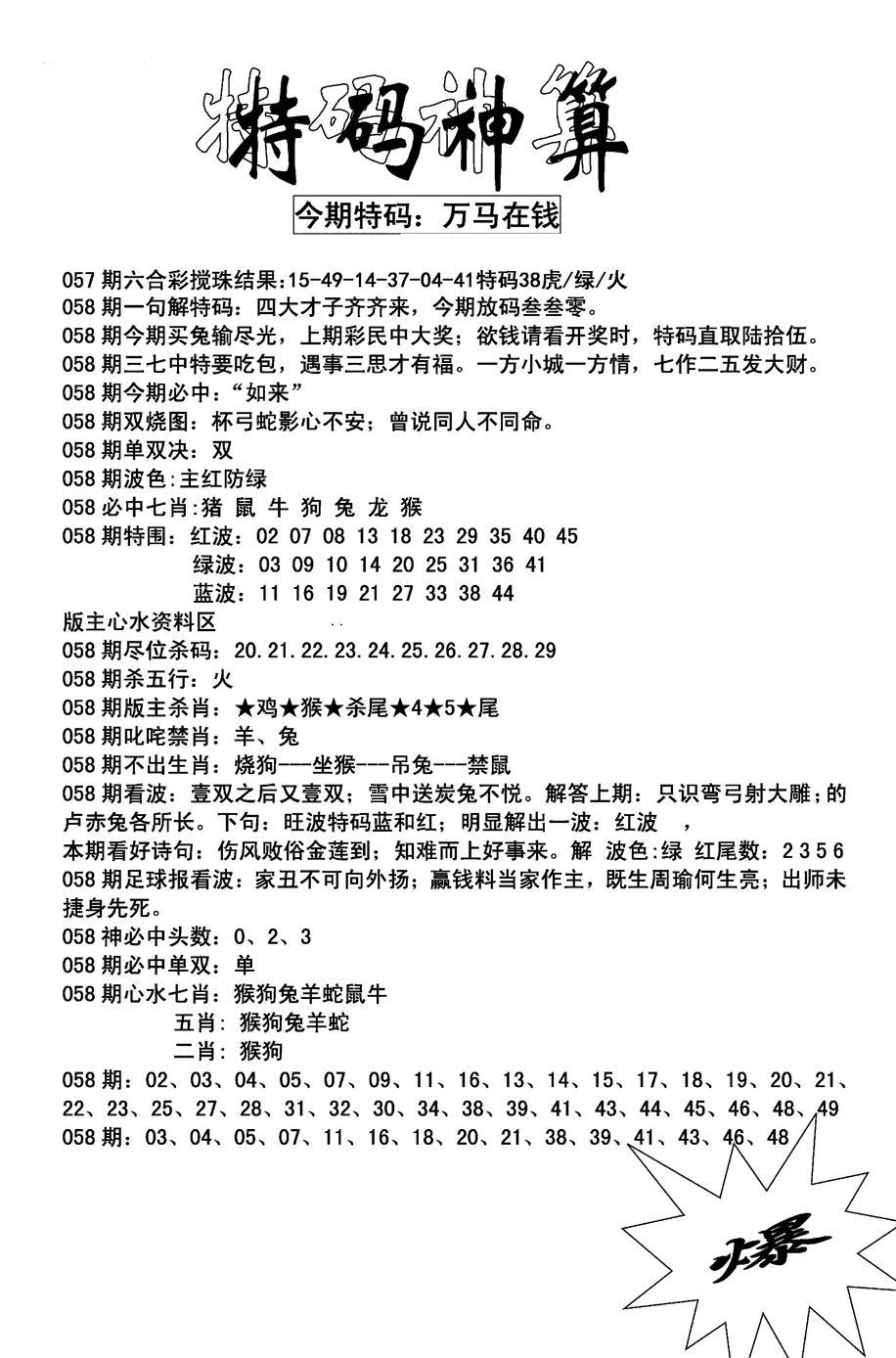 058期特码神算(黑白)