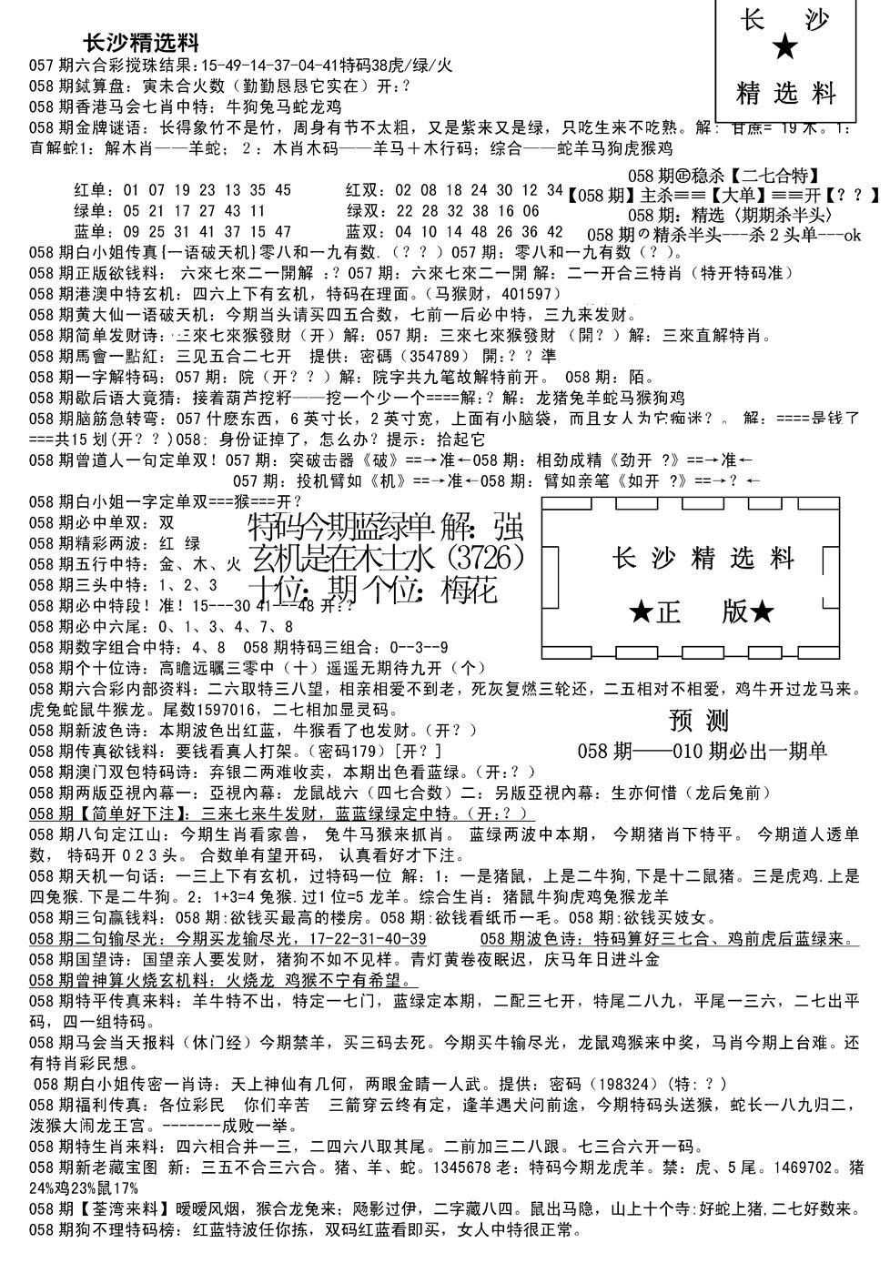 058期长沙精选料A(新)(黑白)