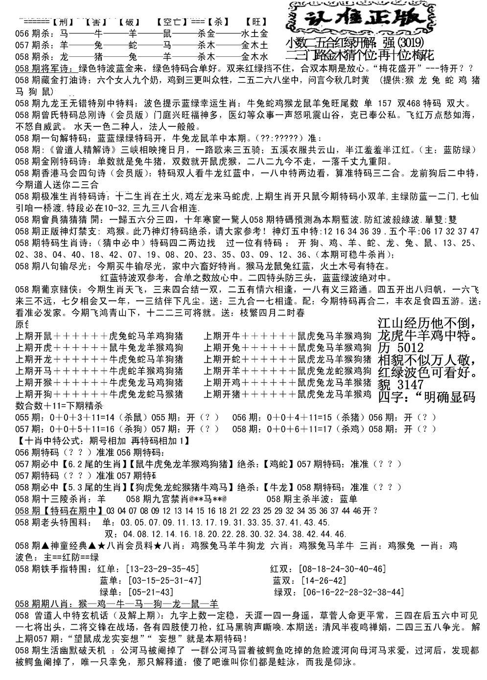058期长沙精选料B(新)(黑白)