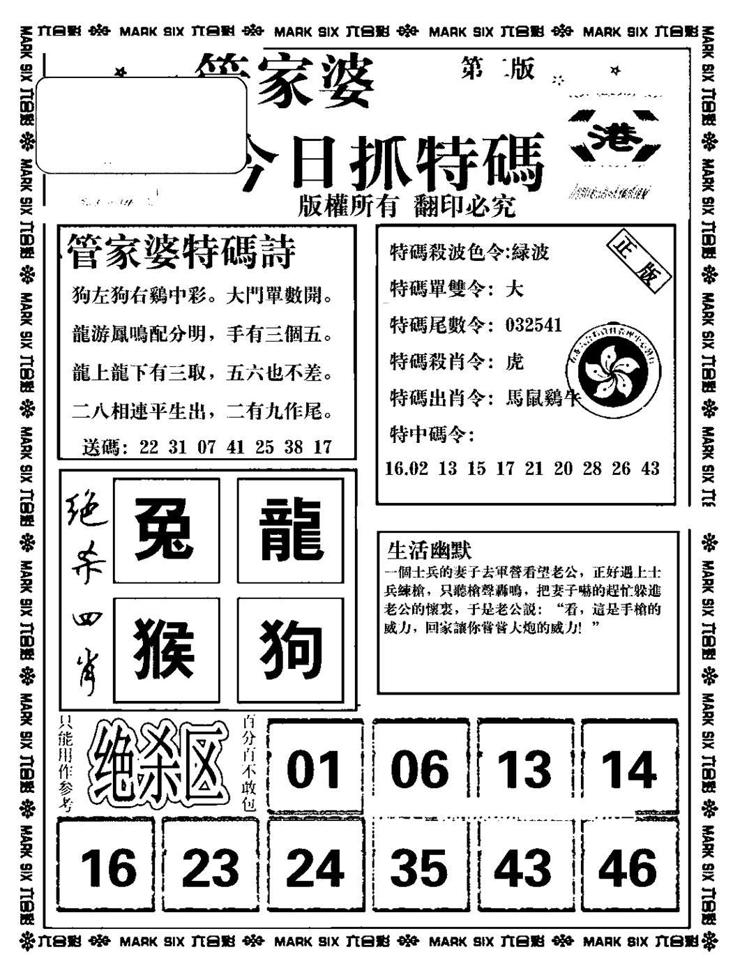 058期管家婆抓特码B(正版)(黑白)