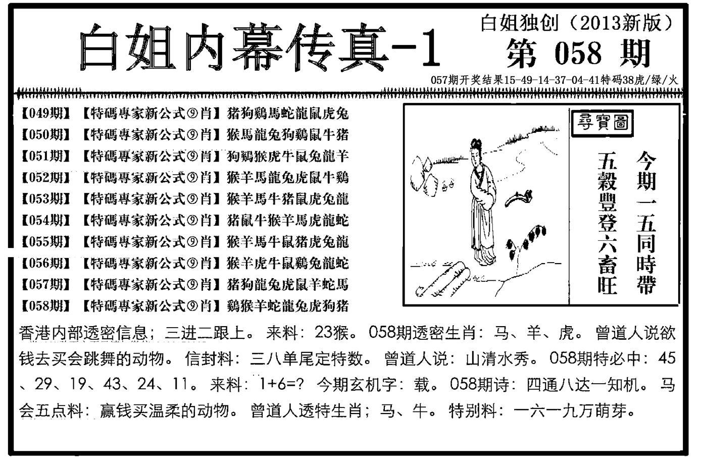 058期白姐内幕传真-1(黑白)