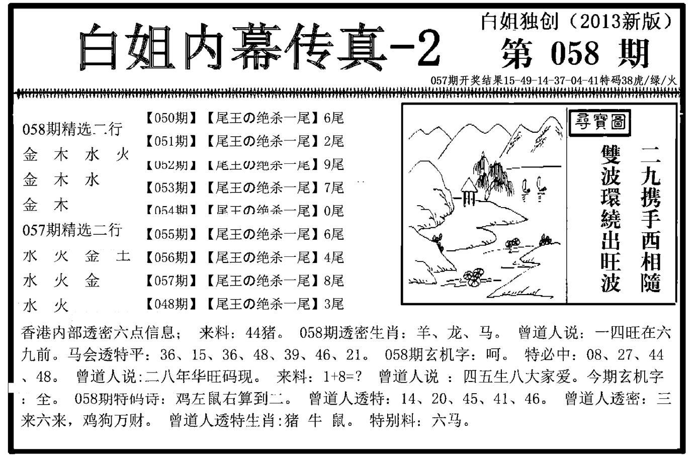 058期白姐内幕传真-2(黑白)