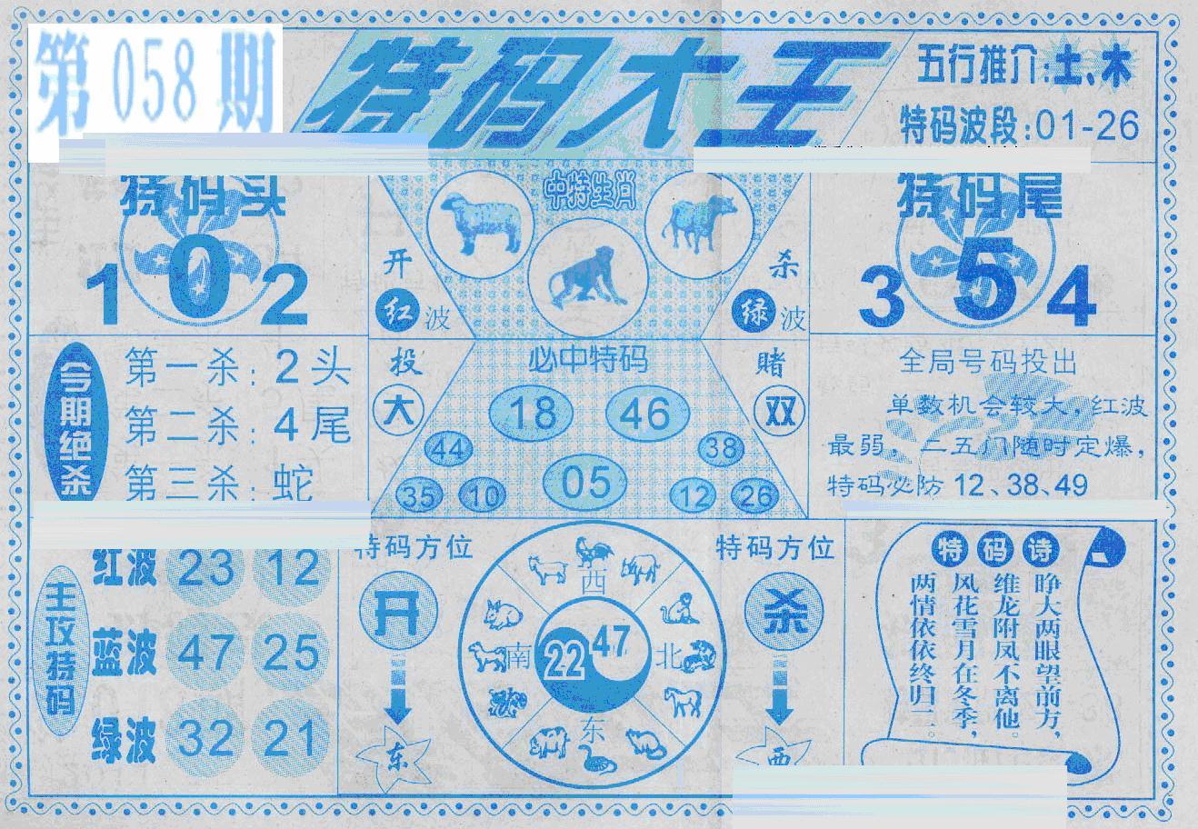 058期特码大王(黑白)