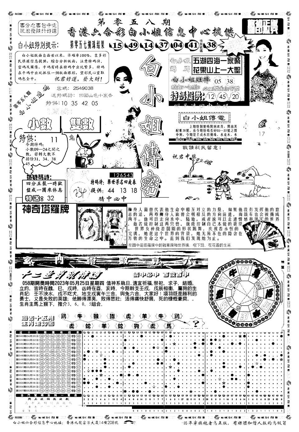 058期新版白小姐祺袍A(黑白)
