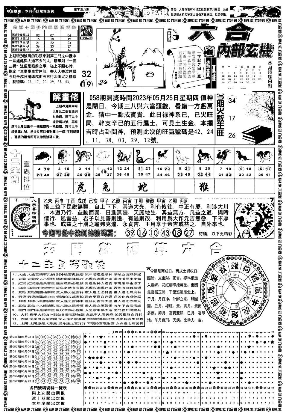 058期新版内部玄机A(黑白)