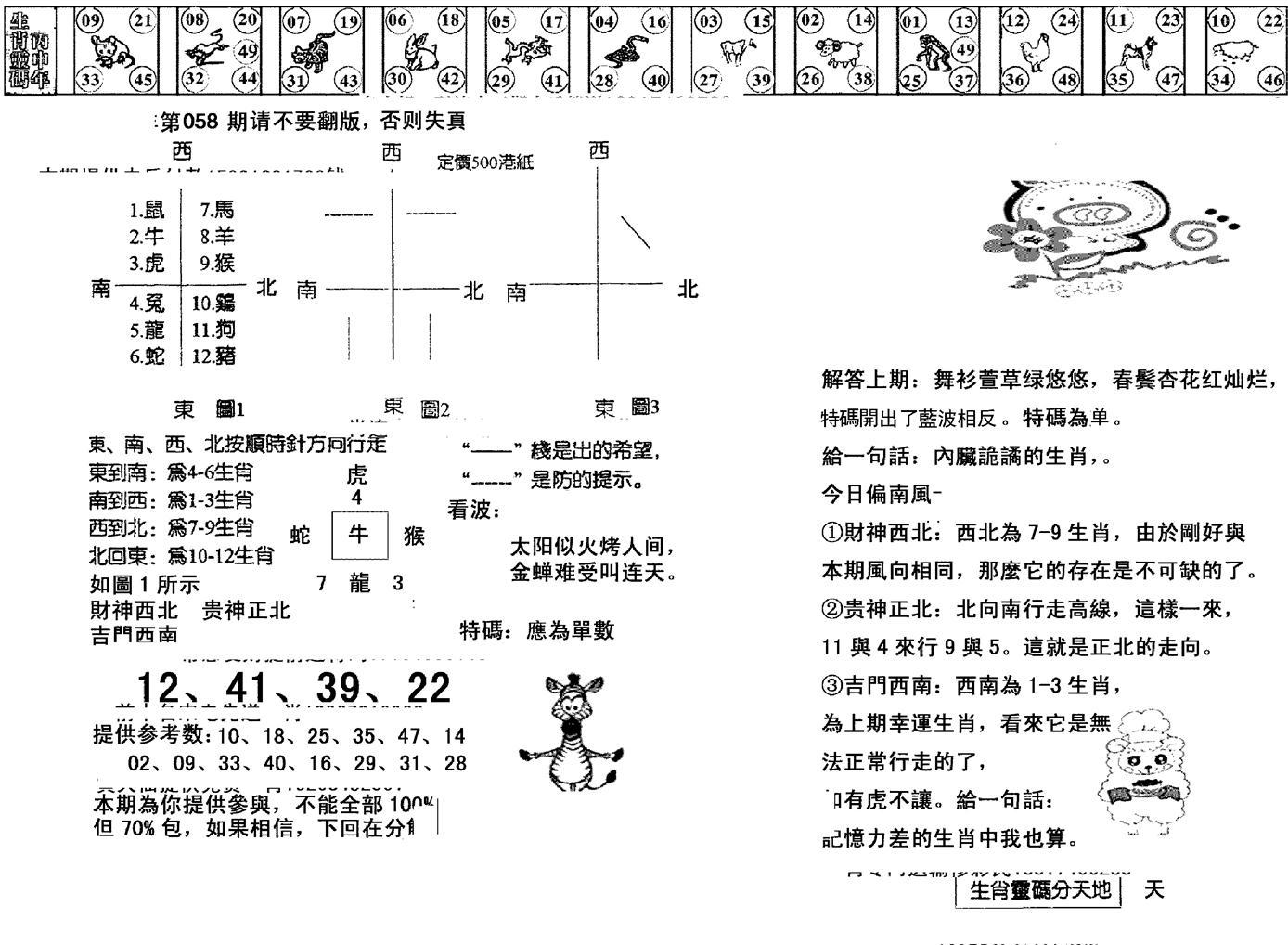 058期正版澳门足球报(黑白)