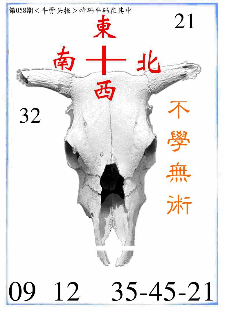 058期牛派系列7(黑白)