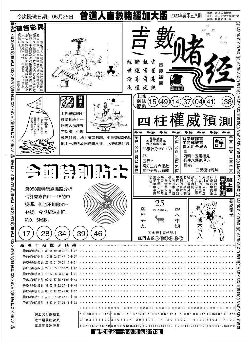 058期大吉数A(黑白)