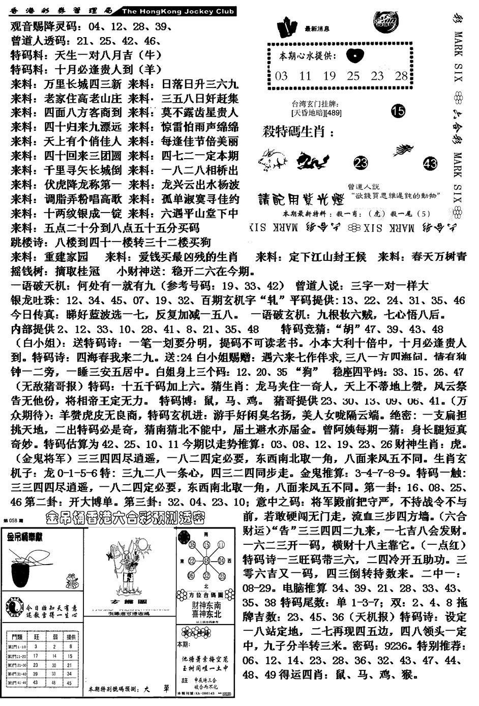 058期马会版综合B(黑白)