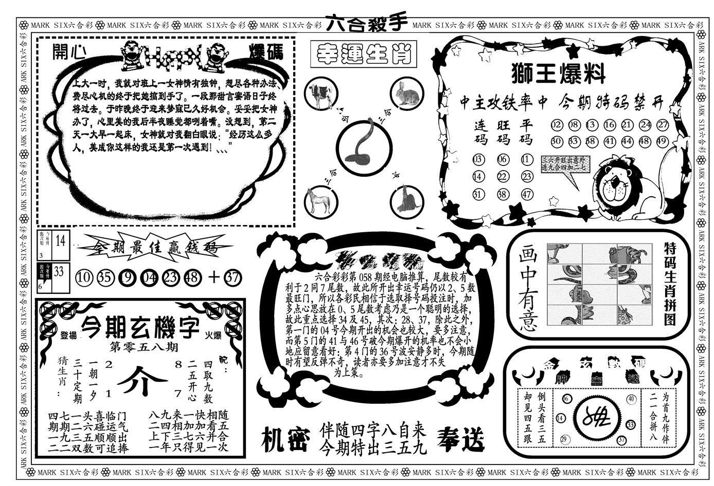 058期新六合杀手B(黑白)