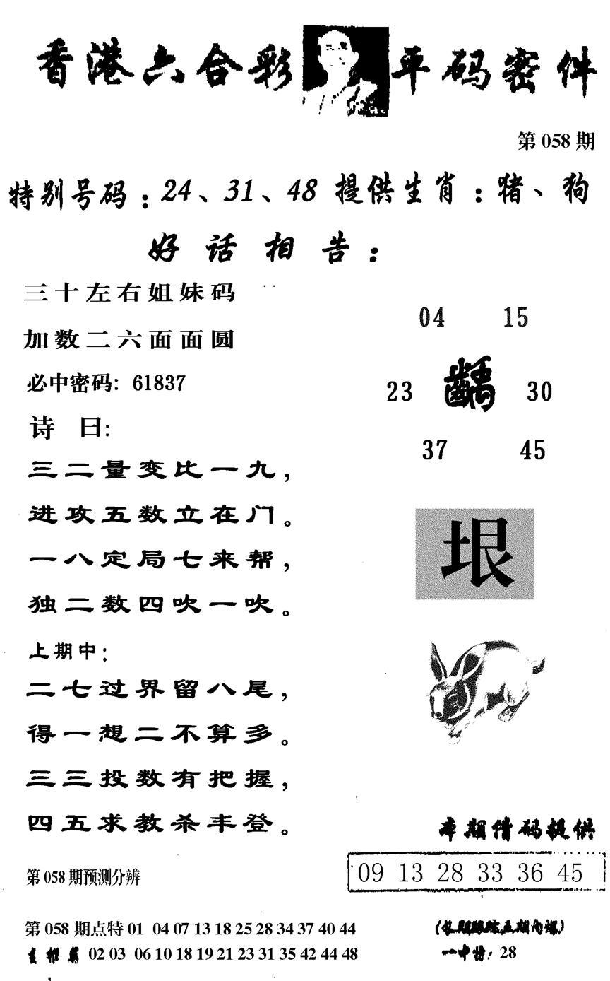 058期香港平码密件(黑白)