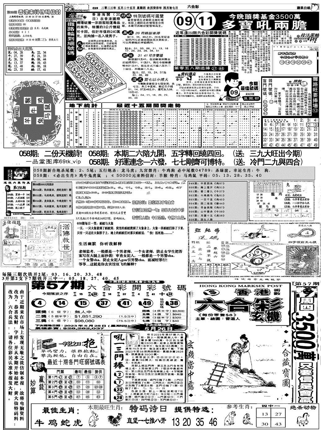 058期恭喜发财(黑白)